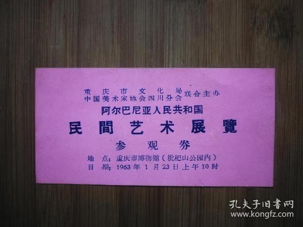 ●六十年代門票:《阿巴共和國民間藝術展覽》【1961年1月12X5公分】!