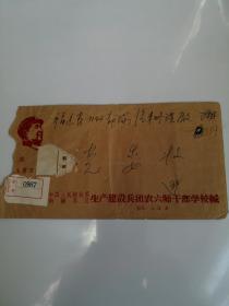 文革信封挂号信(册1)