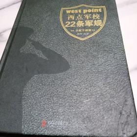西點軍校22條軍規(全新升級版)低價走路!