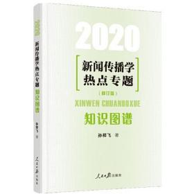 新聞傳播學熱點專題:知識圖譜(2020)