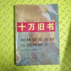桂林巖溶地貌與洞穴研究