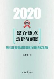 媒介熱點透析與前瞻·2020