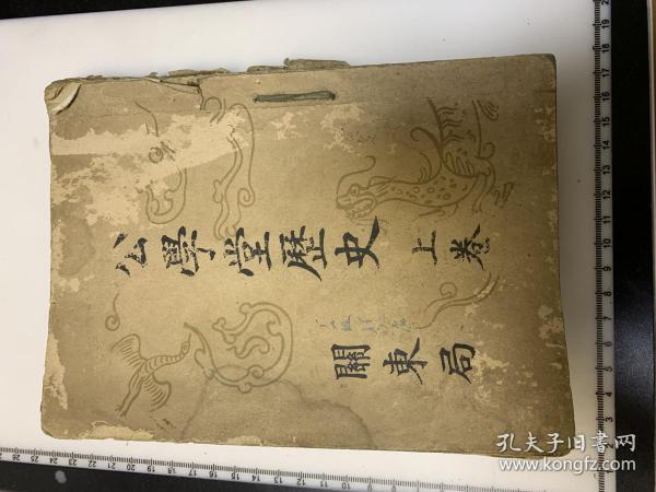 偽滿洲國時期 教科書 教材 兩本上下冊合訂  《關東局 公學堂歷史》