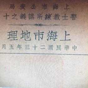 民國上海市地理(孔網唯一)復印本