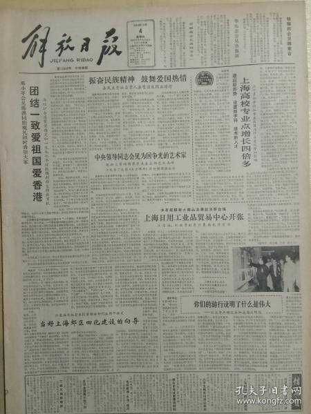 解放日報1984年10月4日,喬石在全國企業領導班子建設工作座談會上的報告