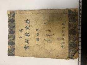 汪偽政權教科書 教材 記錄滿洲國歷史 《高小歷史教科書》 第四冊
