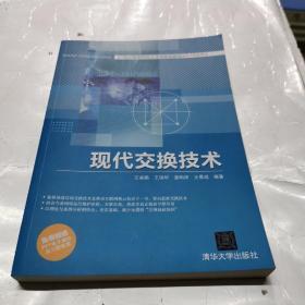 現代交換技術/21世紀高等院校應用型規劃教材·電子信息專業