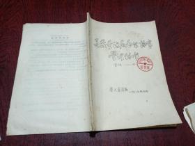 董酒歷史文化:董酒廠管理標準