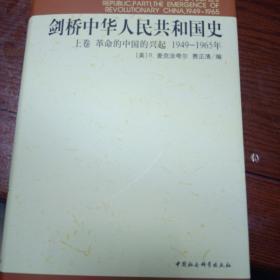 劍橋中華人民共和國史(上卷):革命的中國的興起