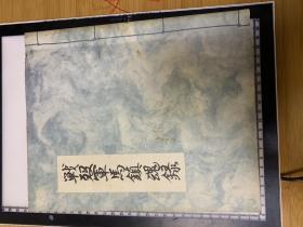 日本侵华战争的罪证 关东军马政的重要史料 《战殁军马镇魂录》