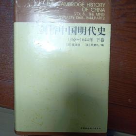 劍橋中國明代史(下卷):劍橋中國史 社科修訂版 全十一卷