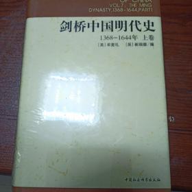 劍橋中國明代史(上卷)