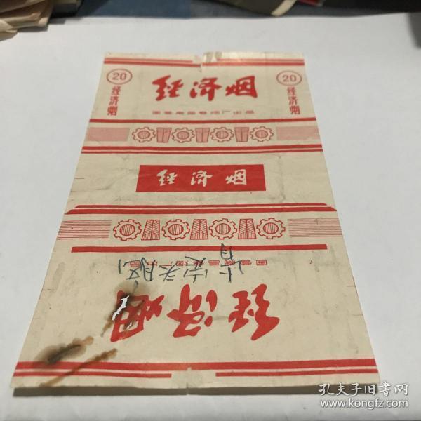 經濟煙 煙標 背面寫有犯人揭發信