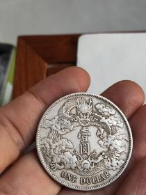 宣統三年,保真銀元,年齡大了留著沒用了低價出
