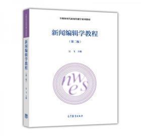 新聞編輯學教程(第2版)