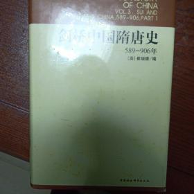 劍橋中國隋唐史:589-906年