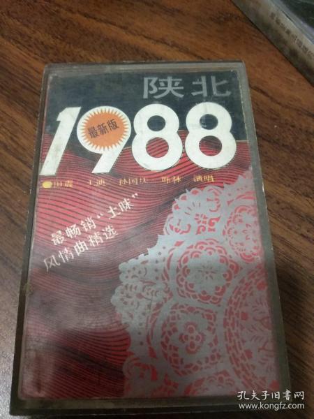 陜北1988-田震 王迪 孫國慶  音樂磁帶