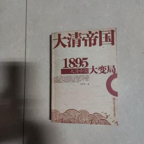 1895大清帝國大變局