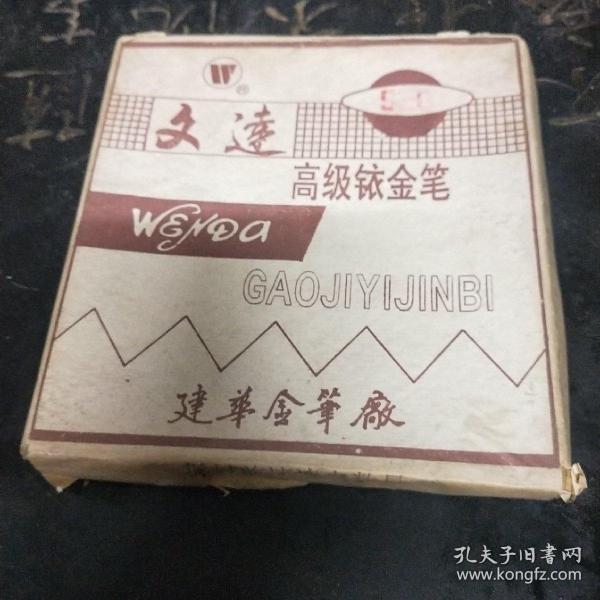 文達高級銥金筆一盒十支裝