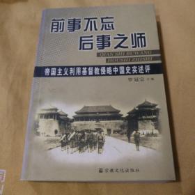 前事不忘后事之師:帝國主義利用基督教侵略中國史實述評