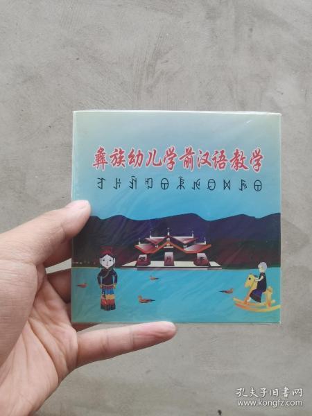 彝族光盤 《彝族幼兒學前漢語教學》