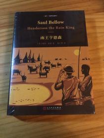 索爾·貝婁作品系列:雨王亨德森(精裝)