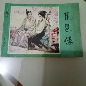 琵琶緣--連環畫 1984年1版1印