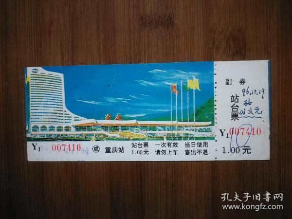 ●九十年代門票:《重慶站臺票》【1996年10月12X5公分】!