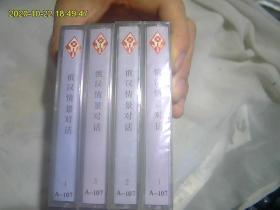 正版未開封磁帶*俄漢情景對話(1、2、3、4)4盒合購。未開封。不可能有質量問題。磁帶發快遞。配套書網上有購。發快遞