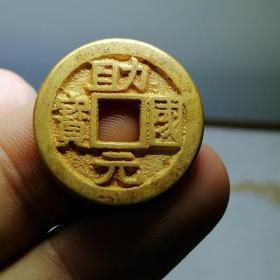 遼錢 名譽品 助國元寶 背日月文 鎏金精樣