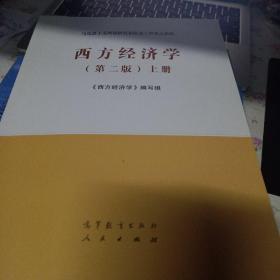 西方經濟學(第二版)上冊