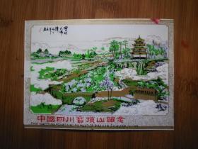 ●八十年代門票:《中國四川寶頂山留念》【15X8公分】!
