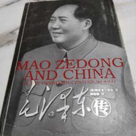 毛澤東傳(一版一印,低價走路)