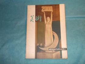 1980年第1期 美術 雜志