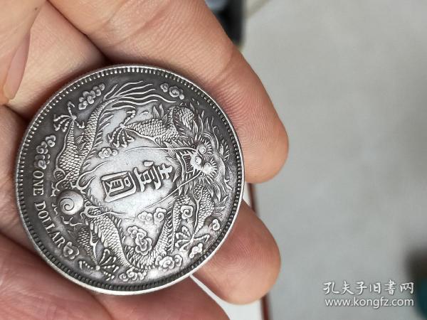 長須龍,保真銀元,年齡大了留著沒用了低價出