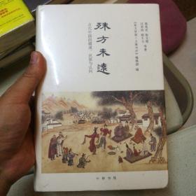 殊方未遠:古代中國的疆域、民族與認同