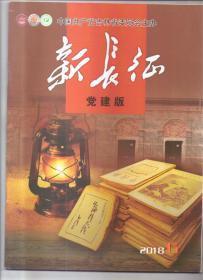 新長征 雜志 黨建版 2018年 第6期