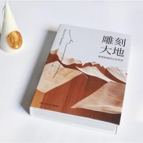 雕刻大地:林瓔和她的藝術世界(30年作品集錦 300張精美作品展示圖+珍貴手稿和草圖+專業人士精彩解析)
