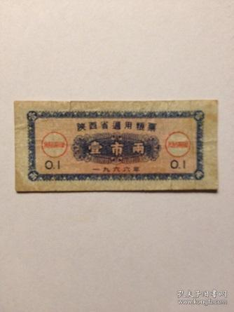 陜西省通用糧票1966年壹市兩1枚