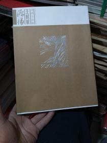 源緣-王時敏線描作品集