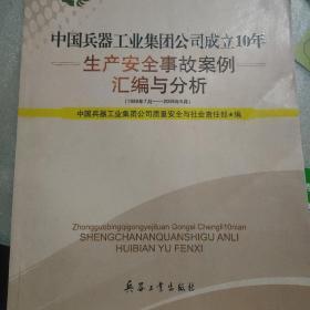 中國兵器工業集團公司成立十年生產安全事故案例匯 編與分析