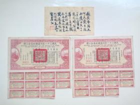 民國三十一年同盟勝利美金公債伍拾圓(兩張合售)另有一張小書法便箋