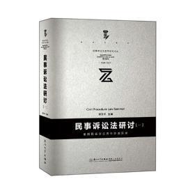 民事诉讼研讨(一)/规范民事诉讼法研究论丛