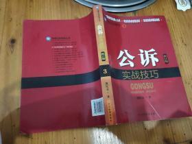 檢察業務技能叢書(3):公訴實戰技巧(修訂版)