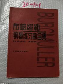布格繆勒鋼琴練習曲合集:作品100 109 105