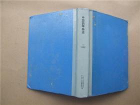 《中國藥學雜志》2003年 第1—6期 合訂本