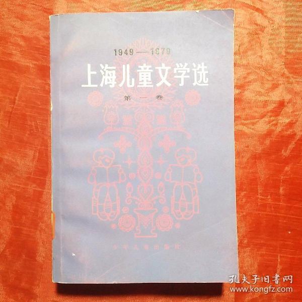 上海兒童文學選(1949-1979)(第一卷)創刊號收藏