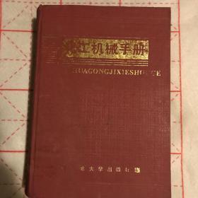 化工機械手冊