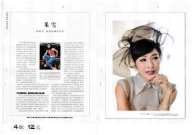 米雪-明星杂志专访彩页切页/海报(多组合集 详见商品详情) 可单售