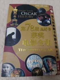 【電影】第78屆奧斯卡獲獎電影全集 5DVD,已試,正常播放